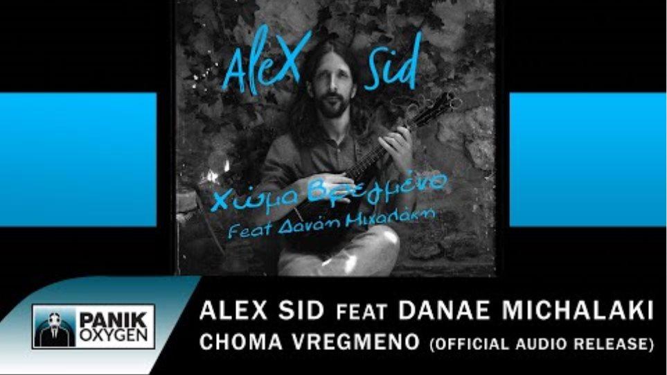 Alex Sid feat. Δανάη Μιχαλάκη - Χώμα Βρεγμένο - Official Audio Release