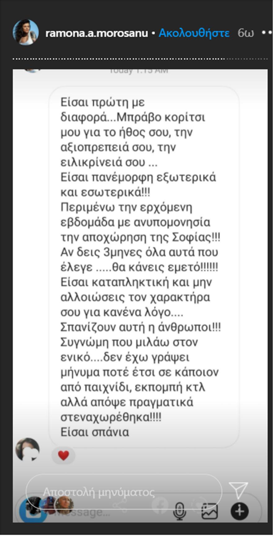 Ramona_Story21