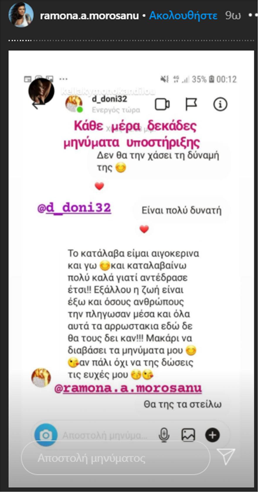 Ramona_Story6
