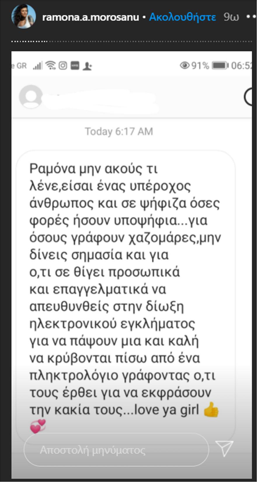 Ramona_Story10