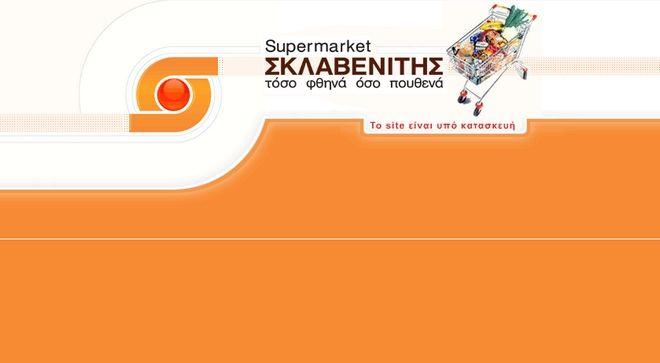 Σκαβενίτης: Σε λειτουργία το ηλεκτρονικό κατάστημα- Οι περιοχές που καλύπτει