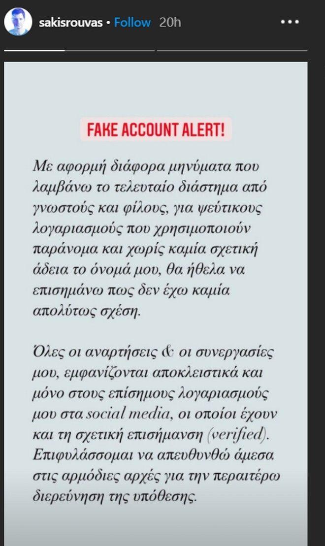 Θύμα διαδικτυακής απάτης ο Σάκης Ρουβάς