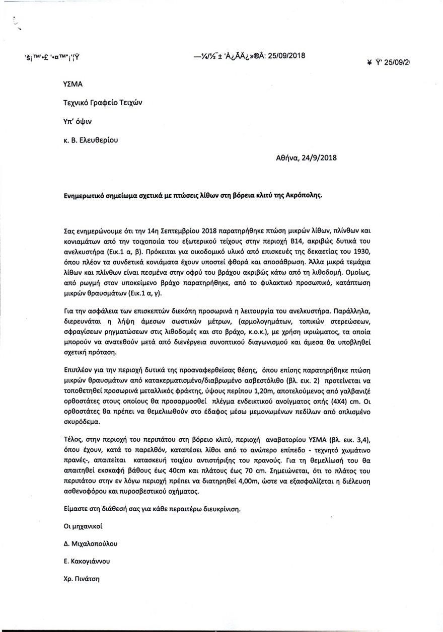 ΕΝΗΜΕΡΩΤΙΚΟ-ΜΙΧΑΛΟΠΟΥΛΟΥ-1