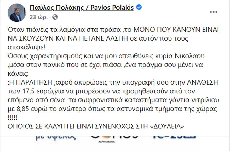 polakis_nikolaou