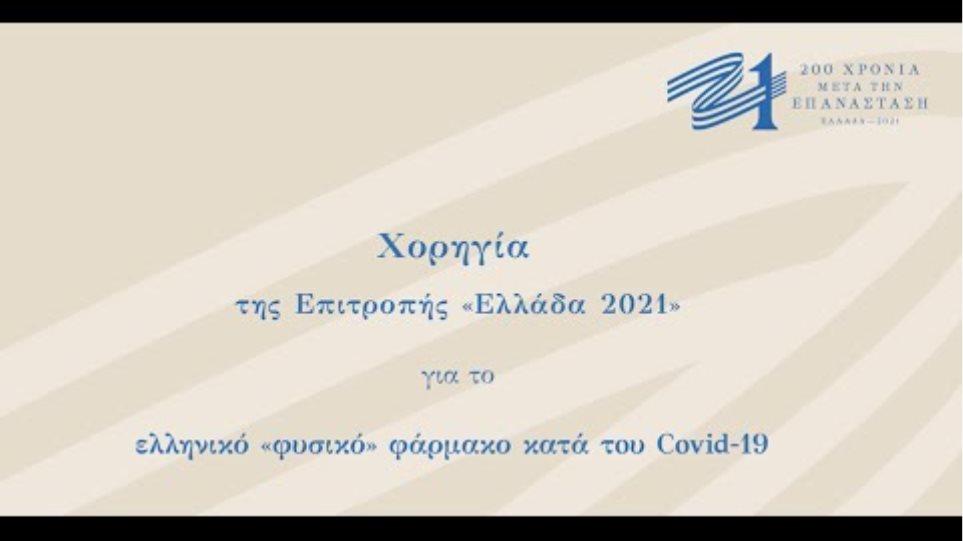 Χορηγία της Επιτροπής «Ελλάδα 2021» για το ελληνικό «φυσικό» φάρμακο κατά του Covid-19