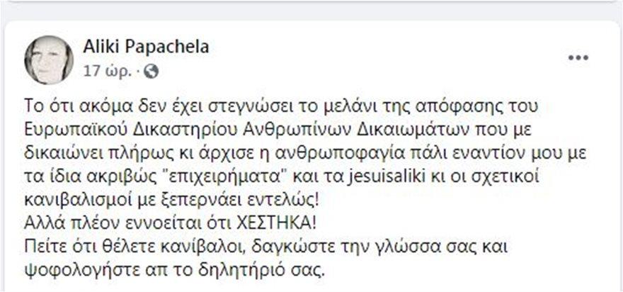 aliki_papahela