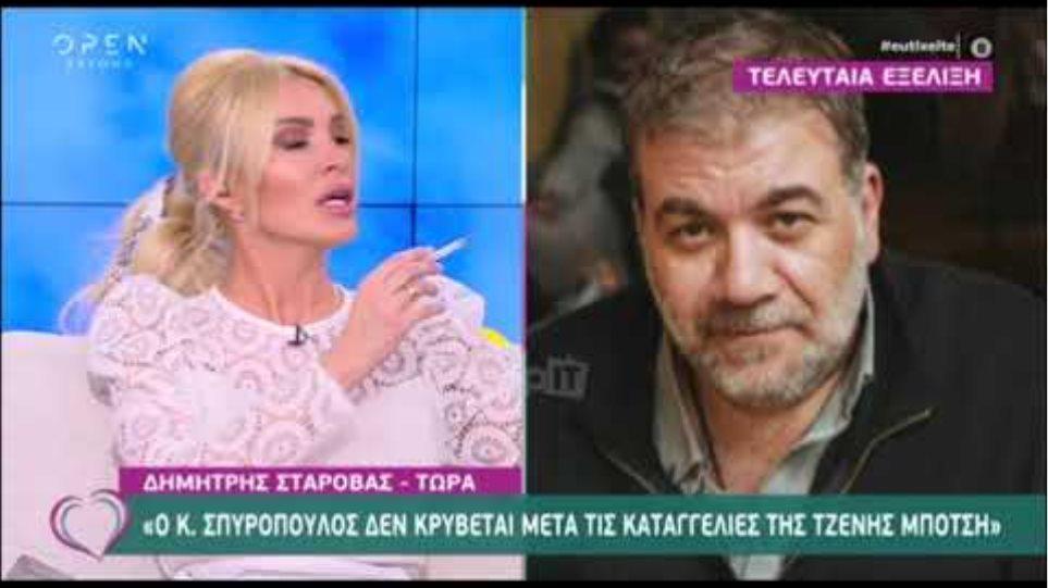 """Κώστας Σπυρόπουλος: Ο Δημήτρης Σταρόβας αντιδρά... """"Έχει ευγενική ψυχή, δεν μπορεί"""""""