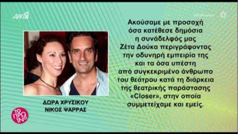 Δώρα Χρυσικού – Νίκος Ψαρράς: Η ανακοίνωση για την καταγγελία της Ζέτας Δούκα