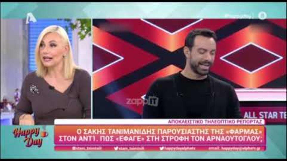 Ο Σάκης Τανιμανίδης στη Φάρμα;