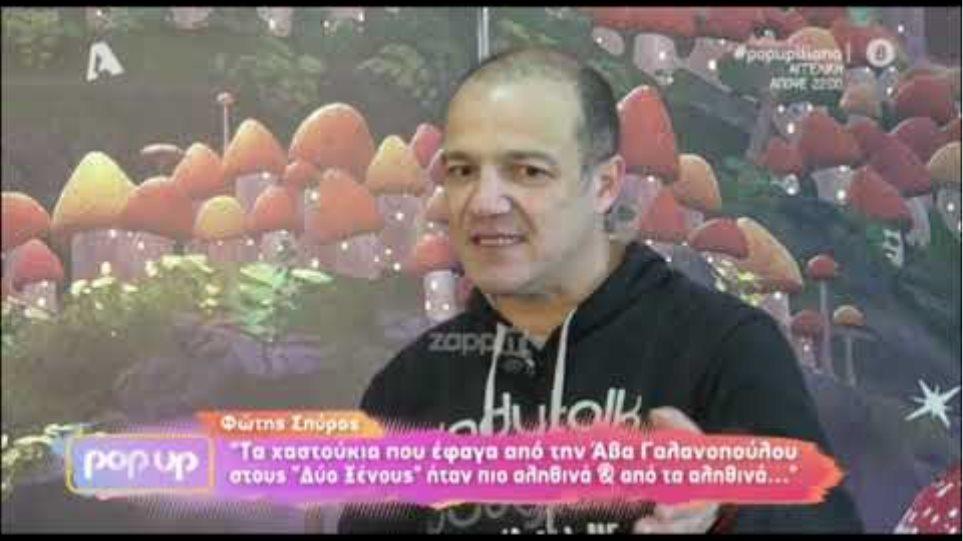 Ο Φώτης Σπύρος μιλάει για τους Δύο Ξένους και τα χαστούκια από την Άβα Γαλανοπούλου