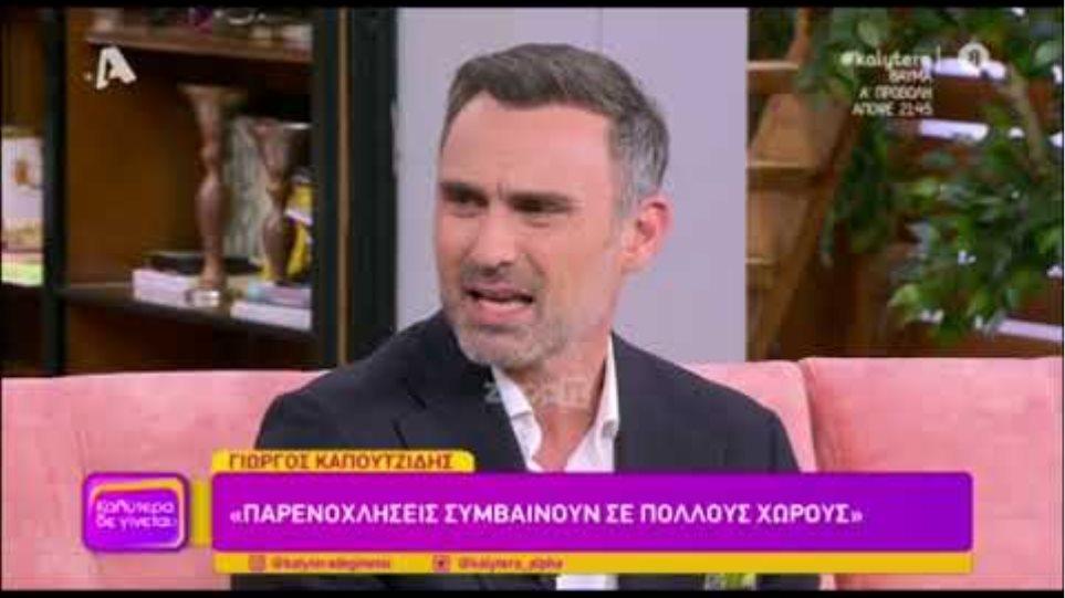 """Γιώργος Καπουτζίδης: """"Ζήτησα συγγνώμη γιατί έκανα ότι δεν γνωρίζω όσα έγιναν"""""""