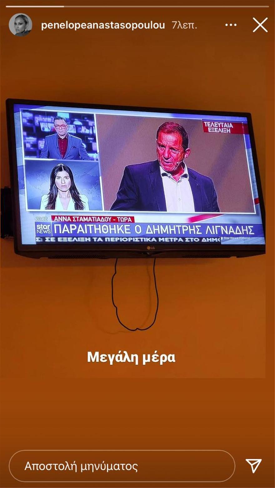 Anastasopoulou