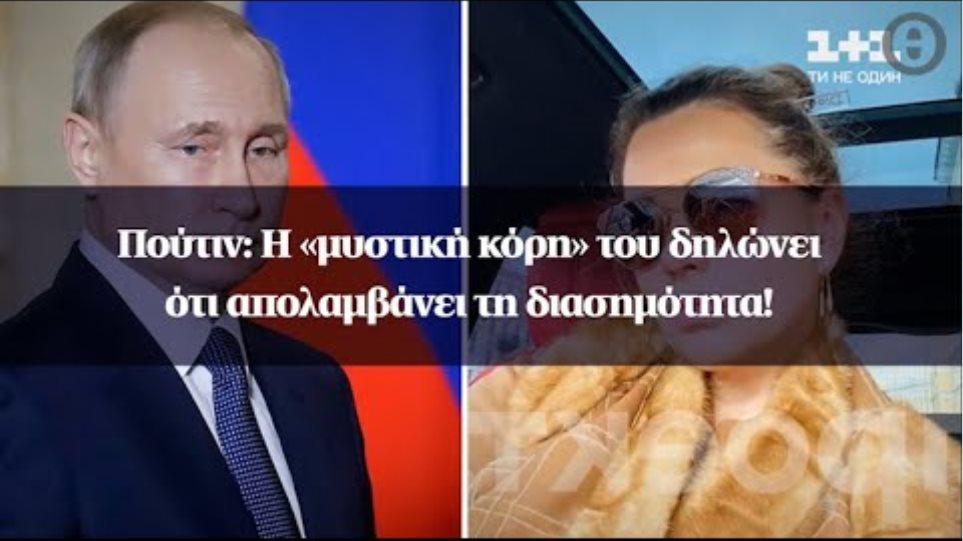 Πούτιν: H «μυστική κόρη» του δηλώνει ότι απολαμβάνει τη διασημότητα!