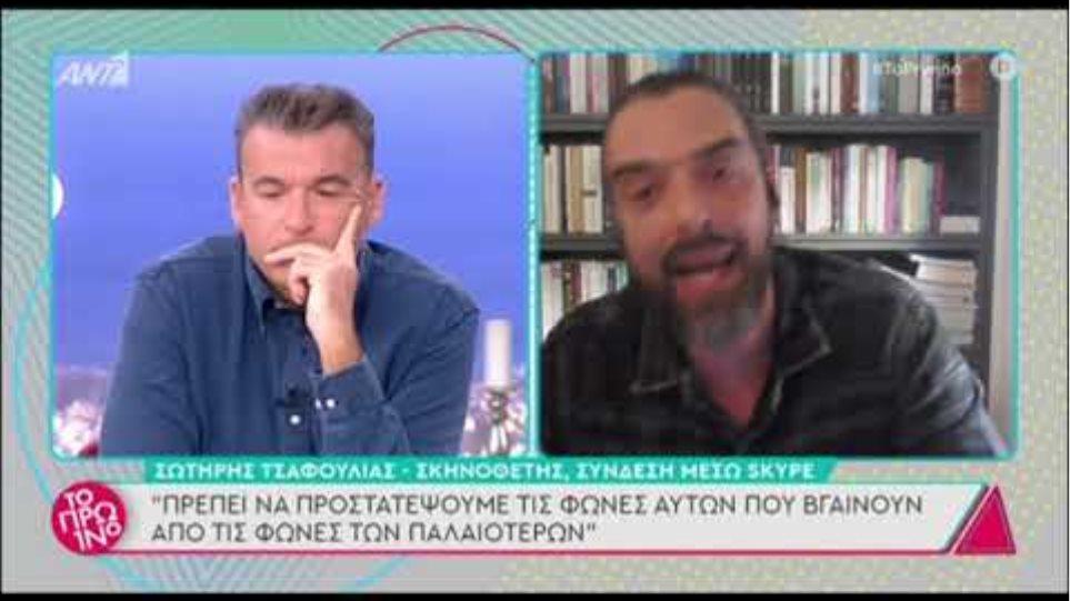 Σωτήρης Τσαφούλιας: Ο σκηνοθέτης του Έτερος Εγώ αποστομώνει με όσα λέει για τις καταγγελίες