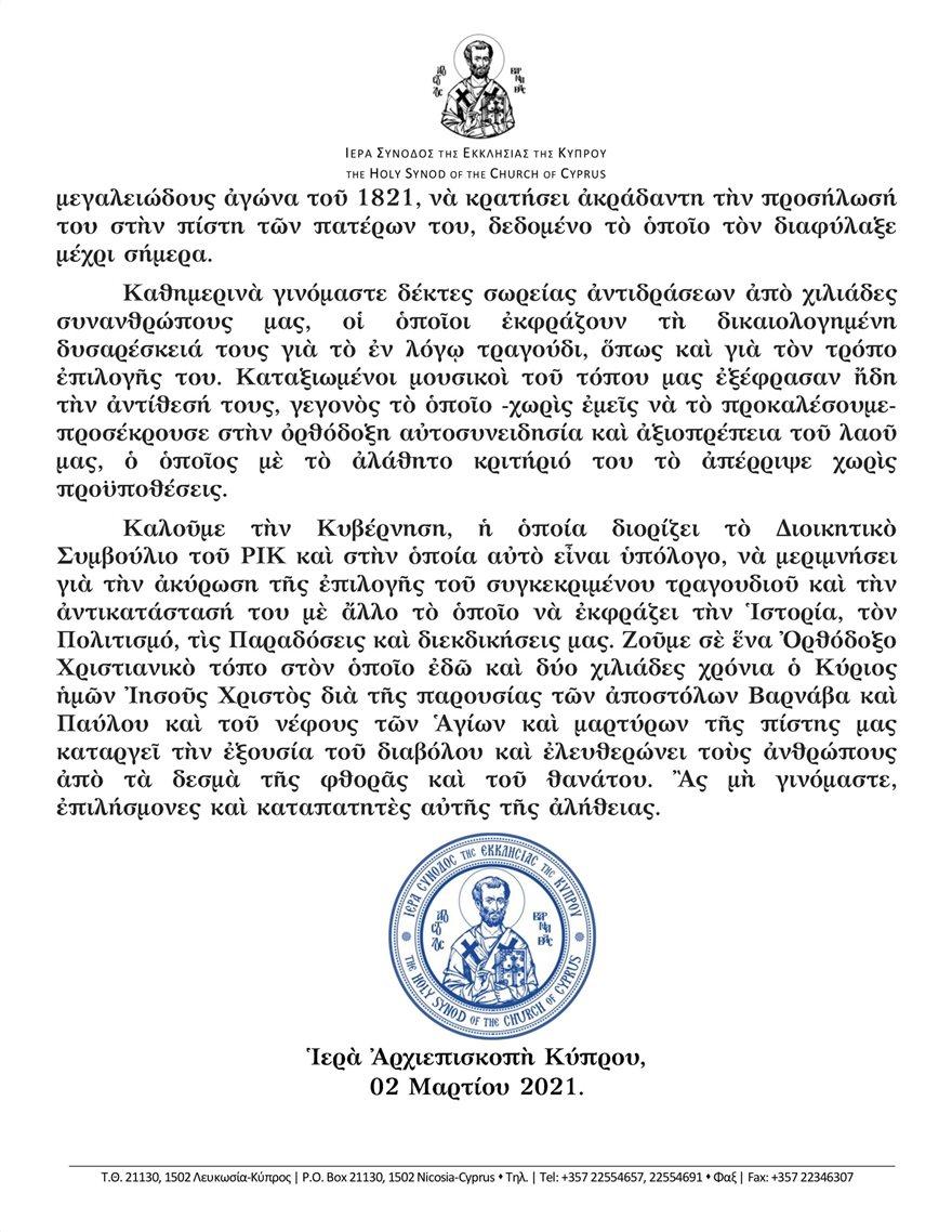 ΑΝΑΚΟΙΝΩΣΗ-ΙΕΡΑΣ-ΣΥΝΟΔΟΥ-ΓΙΑ-ΤΟ-ΤΡΑΓΟΥΔΙ-ΤΗΣ-EUROVISION_2-scaled