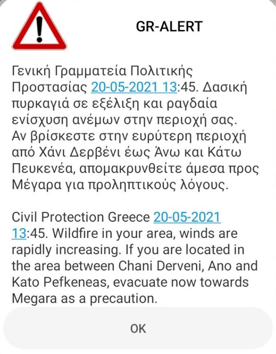 eidopoiisi-politiki-prostasia-kinito-sms