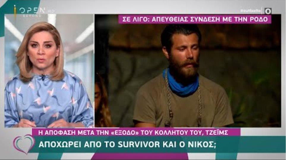 Αποχωρεί από το survivor και ο Νίκος; | Ευτυχείτε! 12/5/2021 | OPEN TV