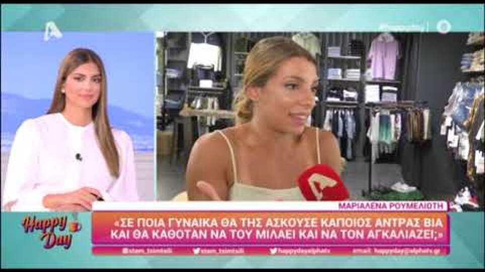 Μαριαλένα Ρουμελιώτη: Ξεκαθαρίζει την αλήθεια για το αν ο Σάκης έχει ασκήσει βία πάνω της