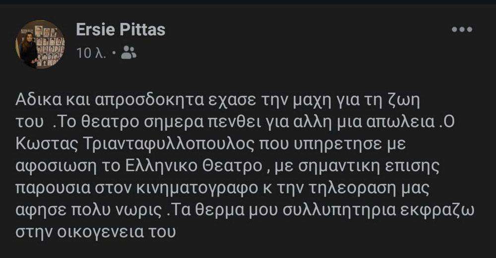 Μπιμπίλας - Τριανταφυλλόπουλος